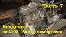 Вездеход 4х4 из ВАЗ 2108 Гряземес Замеряем компрессию Часть 7