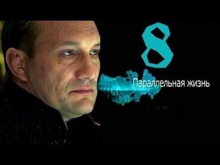 Параллельная жизнь 8 серия (2014) Детектив фильм кино сериал
