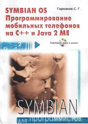 java электронный учебник бесплатно: