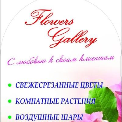 Галерея-Цветов Краснотурьинск