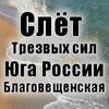 Черноморские слеты Трезвых сил Юга России