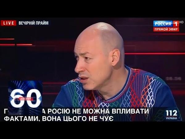 Дмитрий Гордон пропагандистка Скабеева отстаивает фашистскую идеологию! 60 минут от 12.10.18