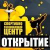 "СПОРТИВНО-РАЗВИВАЮЩИЙ ЦЕНТР ""ОТКРЫТИЕ"""