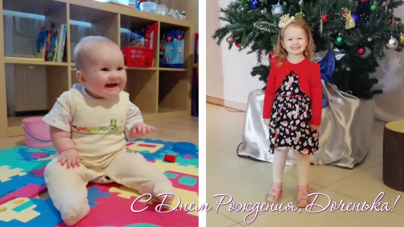 Полине 3 года С Днем Рождения доченька
