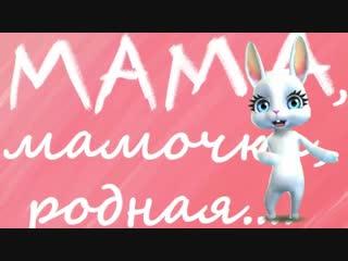 [v-s.mobi]Поздравление с Днем Матери! Классные музыкальные поздравления ZOOBE Муз Зайка.mp4