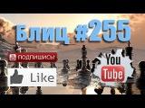 Шахматные партии #255 Принятый ферзевый гамбит