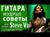 Уроки гитары  Рок музыка. For The Love Of God - История создания и советы  Steve Vai