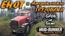 🚙 Spintires: MudRunner ► ЕНОТ и Американские ГРУЗОВИКИ | American Wilds Expansion | GPON in Game