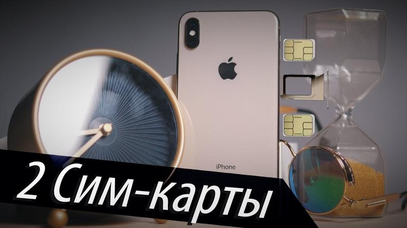 IPhone XS Max. Две сим-карты по цене MacBook! КОНКУРС