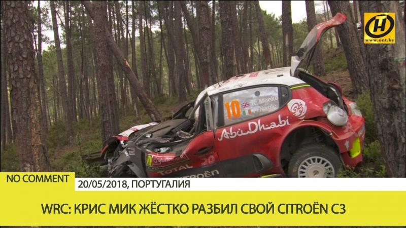 WRC: КРИС МИК ЖЁСТКО РАЗБИЛ СВОЙ CITROЁN С3