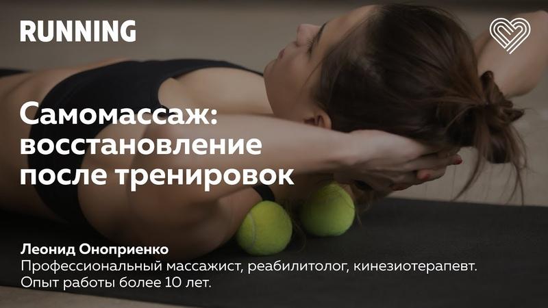 Практикум Спортивный массаж с роллом и теннисными мячами после тренировки Самомассаж