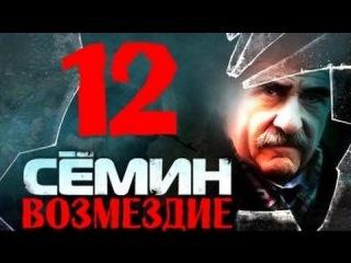 Семин. Возмездие 12 серия( остросюжетный детективный сериал) 2013