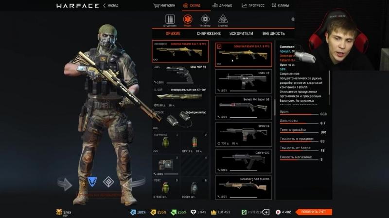 [Элез] Warface: Обзор Склада на аккаунте Элеза за 6 лет в игре. 2012-2018