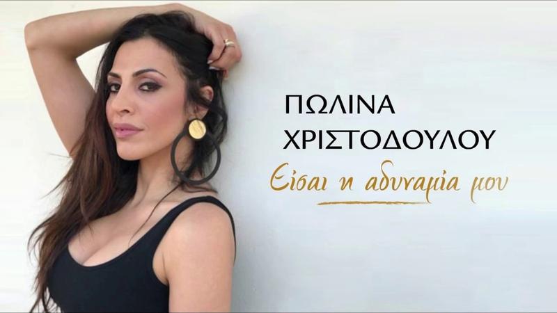 Πωλίνα Χριστοδούλου - Είσαι η αδυναμία μου / Polina Christodoulou - Eisai i adinamia mou