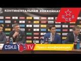 ПХК ЦСКА – ХК «Йокерит». Пресс-конференция
