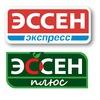 ЭССЕН Плюс/Экспресс - БОЛЬШОЙ ВЫБОР НИЗКИХ ЦЕН