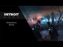 DETROIT: 2034 - main menu (russian language)