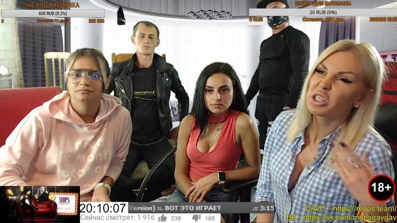 СТРИМ ИРИНЫ БЕРДИКОВОЙ МОПСИХИ 24 07 2018
