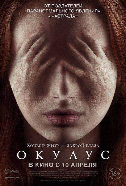 Окулус (2014)