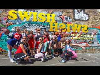 Katy Perry - SWISH SWISH dance video cover by Pasha Dyagilev