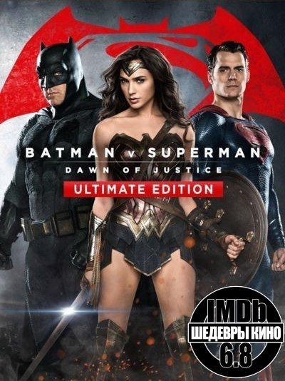 Бэтмен против Супермена: На заре справедливости (2016) Рассширенная версия