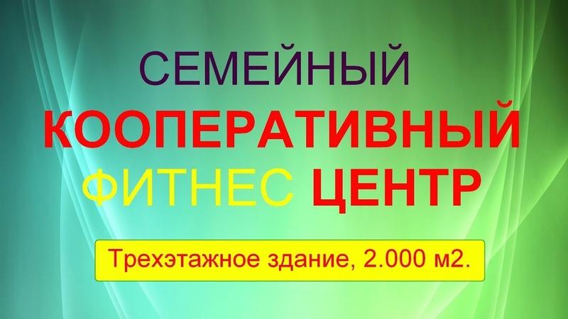 Семейный трёхэтажный КООПЕРАТИВНЫЙ ФИТНЕСС ЦЕНТР (2.000 м2)