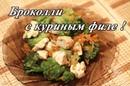 Брокколи с куриным филе. ПП рецепты.
