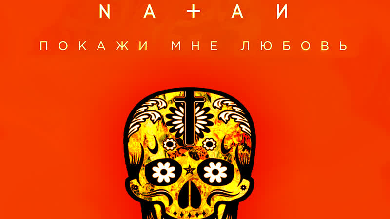 Natan - Покажи мне любовь (Mikis Moombahton Remix)