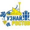 """Экскурсионное бюро """"Узнай Ростов"""""""