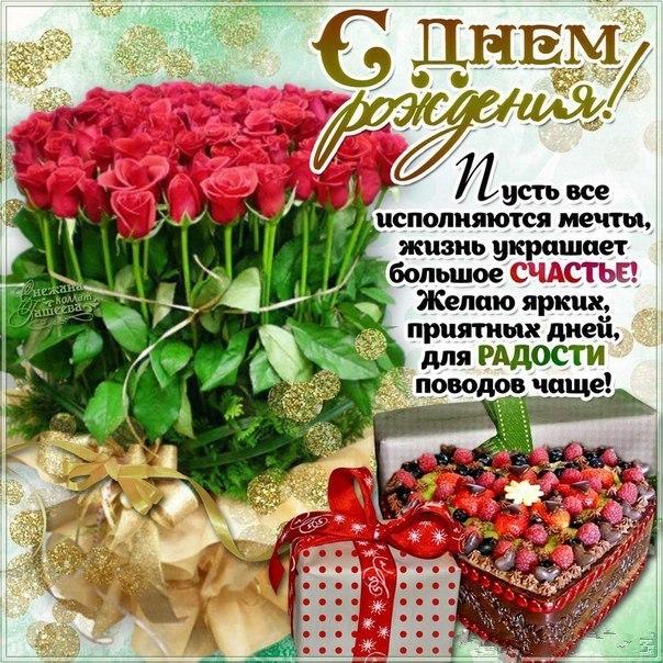 Поздравление с днем рождения желаем счастья