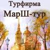 Турфима МарШ-тур