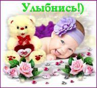 Улыбнись)))