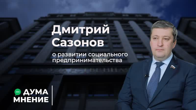 Дмитрий Сазонов о развитии социального предпринимательства