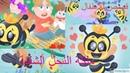 ملكة النحل الشقية _ قصص أطفال _كرتون أطفال _ ح16