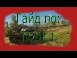вод в WOT по: Т49 от Medvedа