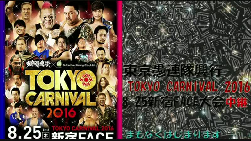 Tokyo Gurentai 08/25/2016 Tokyo Carnival 2016