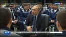 Новости на Россия 24 • Путин посетил ярославский Автодизель