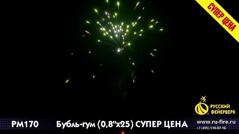 Бубль гум (Залпов - 25.Калибр - 0,8)