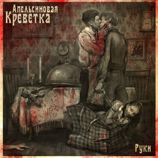 Вышел новый альбом группы АПЕЛЬСИНОВАЯ КРЕВЕТКА - Руки (2013)