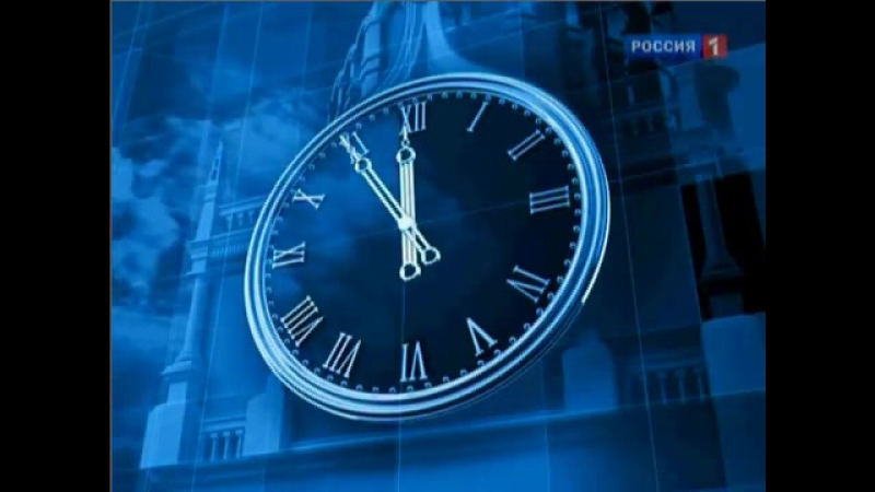 Начало Вестей (Россия-1, 5 мая 2010)