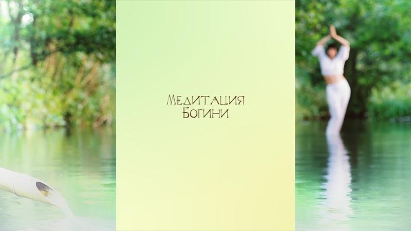 Медитация Богини | гимнастика BAMBOOstyle для совершенной женщины | психолог Наталья Качанова
