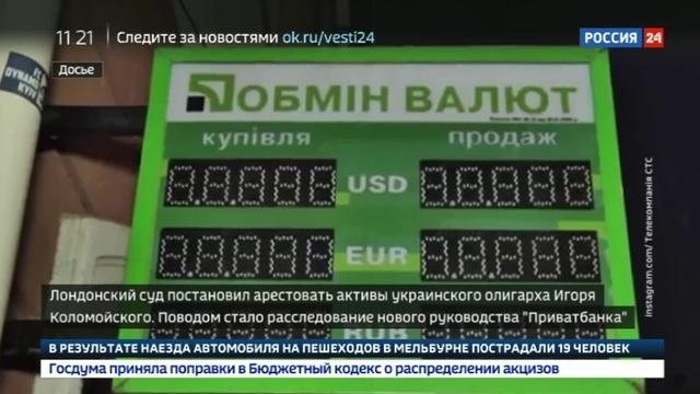 Новости на Россия 24 • Лондонский суд арестовал активы Коломойского на сумму более $2,5 млрд