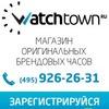 WatchTown.ru - оригинальные брендовые часы
