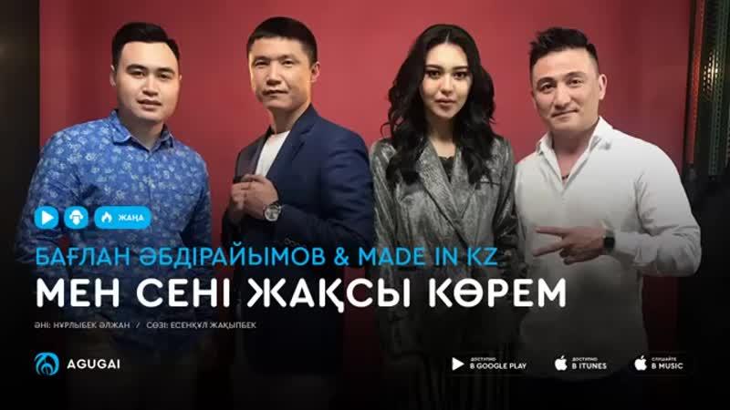 V Әбдірайымов Made in KZ Мен сені жақсы көрем mp4