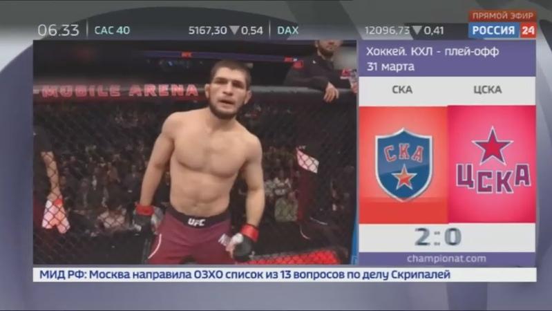 Новости на Россия 24 • Шутка или правда: Фергюсон не сразится с Нурмагомедовым из-за травмы