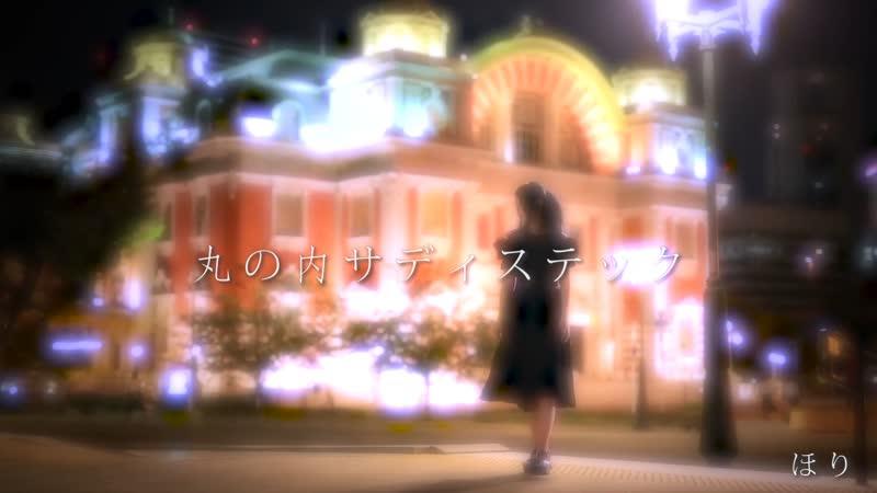 【ほり】丸の内サディスティック【踊ってみた】 sm33934900