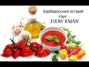 Барбадосский острый соус Fiery Bajan