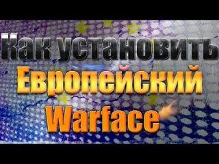 [WarfaceEurope] Как установить европейский варфейс Полный гайд