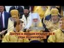 В Ярославль прибыли мощи святителя Спиридона Тримифунтского