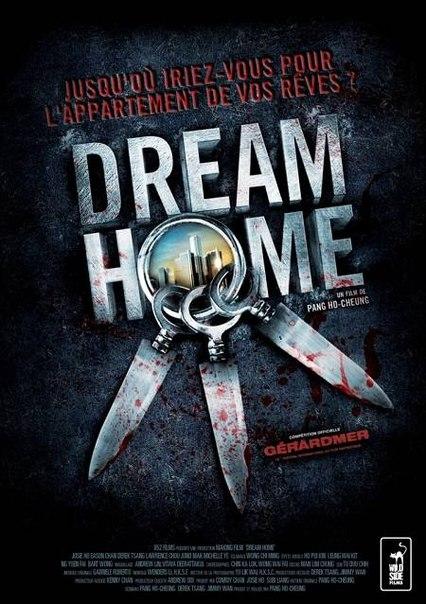 Дом мечты  (2010)